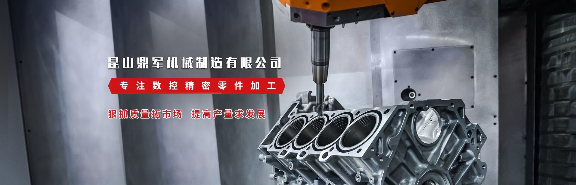 CNC加工厂家